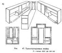 Рис. 47. Транспортируемые ячейки
