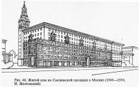 Рис. 48. Жилой дом на Смоленской площади в Москве