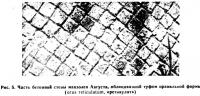 Рис. 5. Часть бетонной стены мавзолея Августа