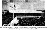Рис. 5. Павильон США для ЭКСПО-70