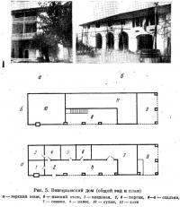 Рис. 5. Венецианский дом (общий вид и план)