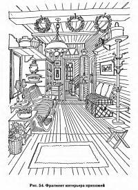 Рис. 54. Фрагмент интерьера прихожей