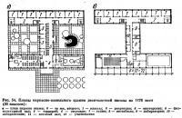 Рис. 54. Планы каркасно-панельного здания школы на 1176 мест