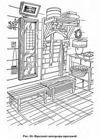 Рис. 55. Фрагмент интерьера прихожей