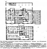 Рис. 55. Планы двухэтажного здания комбината общественного питания