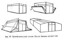 Рис. 55. Трансформируемое здание