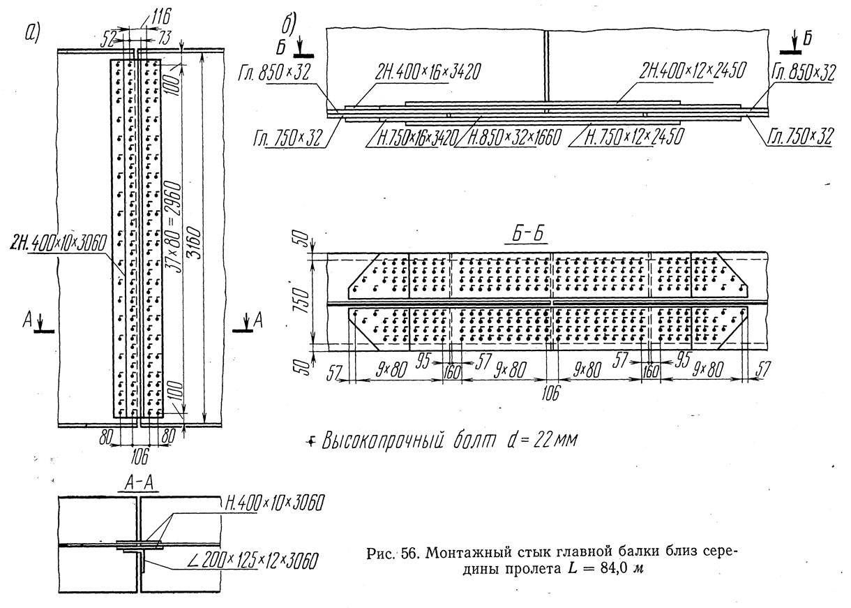 Рис. 56. Монтажный стык главной балки близ середины пролета L=84,0 м