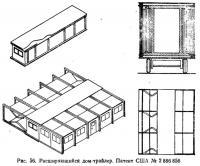 Рис. 56. Расширяющийся дом-трейлер