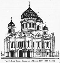Рис. 59. Храм Христа Спасителя в Москве