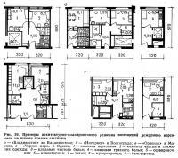 Рис. 59. Примеры помещений дежурного персонала на жилых этажах