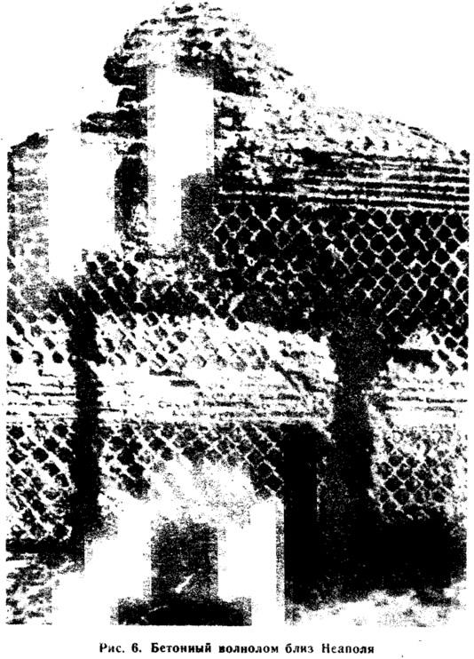 Рис. 6. Бетонный волнолом близ Неаполя