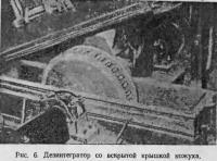 Рис. 6. Дезинтегратор со вскрытой крышкой кожуха
