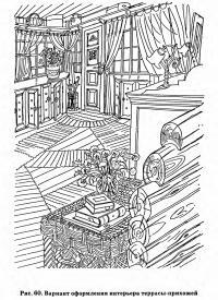 Рис. 60. Вариант оформления интерьера террасы-прихожей