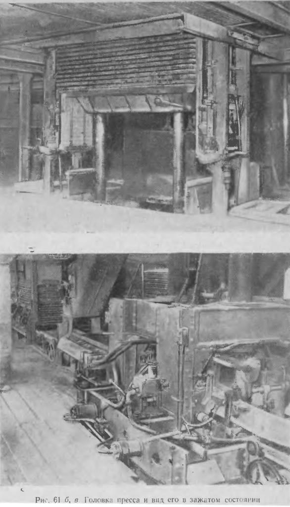 Рис. 61 б, в. Головка пресса и вид его в зажатом состоянии