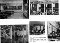 Рис. 61. Примеры решения интерьеров вестибюлей гостиниц