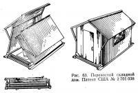 Рис. 63. Переносной складной дом