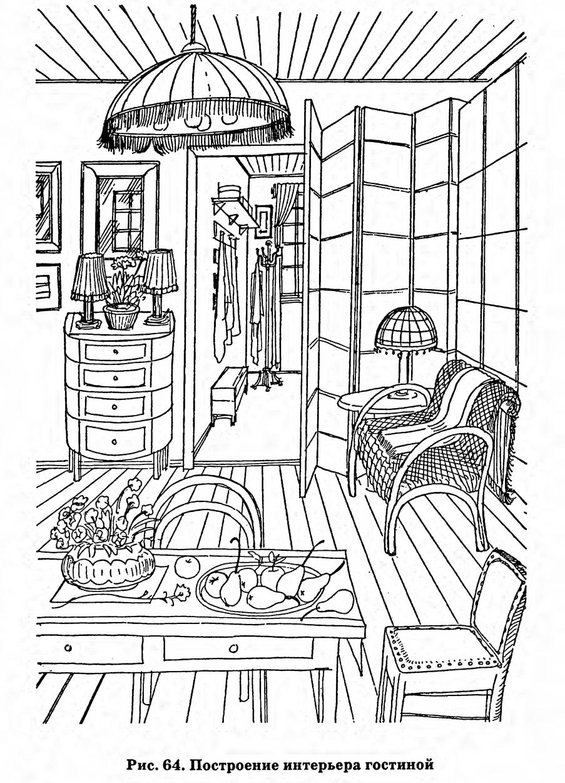 Рис. 64. Построение интерьера гостиной