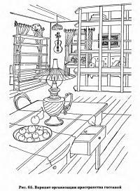 Рис. 65. Вариант организации пространства гостиной