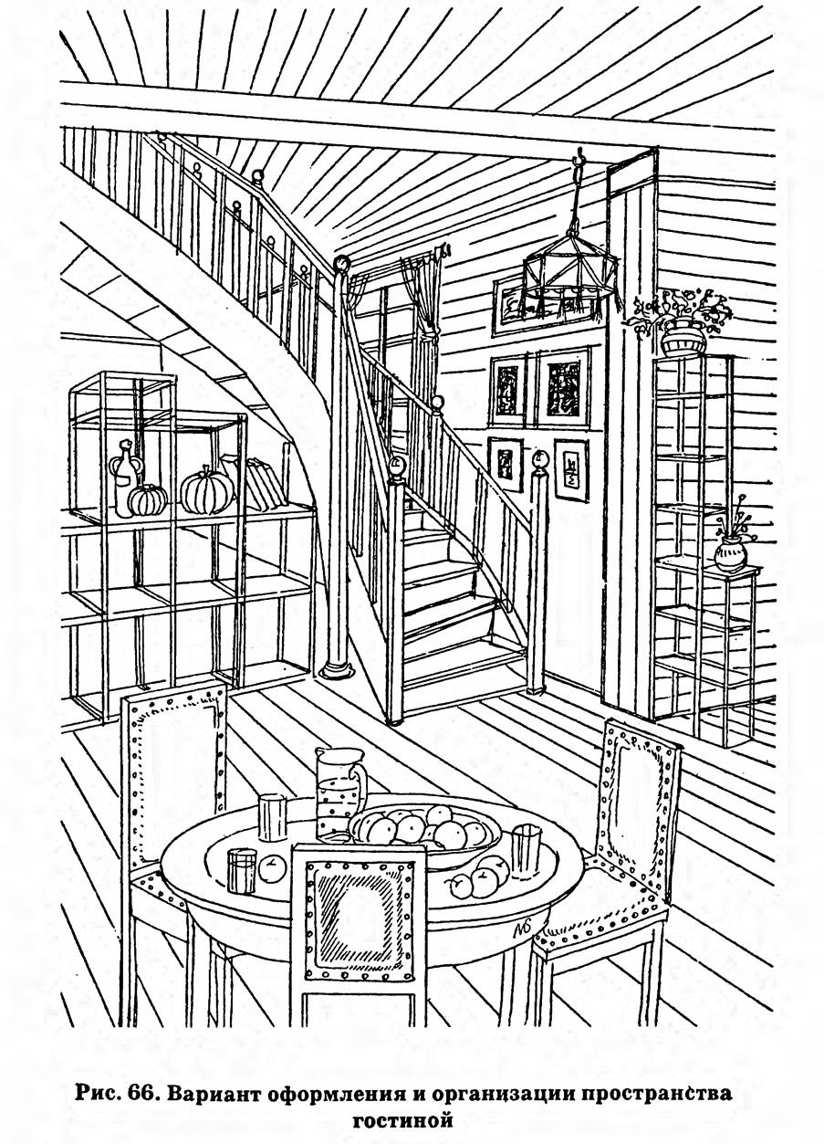 Рис. 66. Вариант оформления и организации пространства гостиной