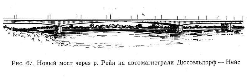 Рис. 67. Новый мост через р. Рейн на автомагистрали Дюссельдорф-Нейс