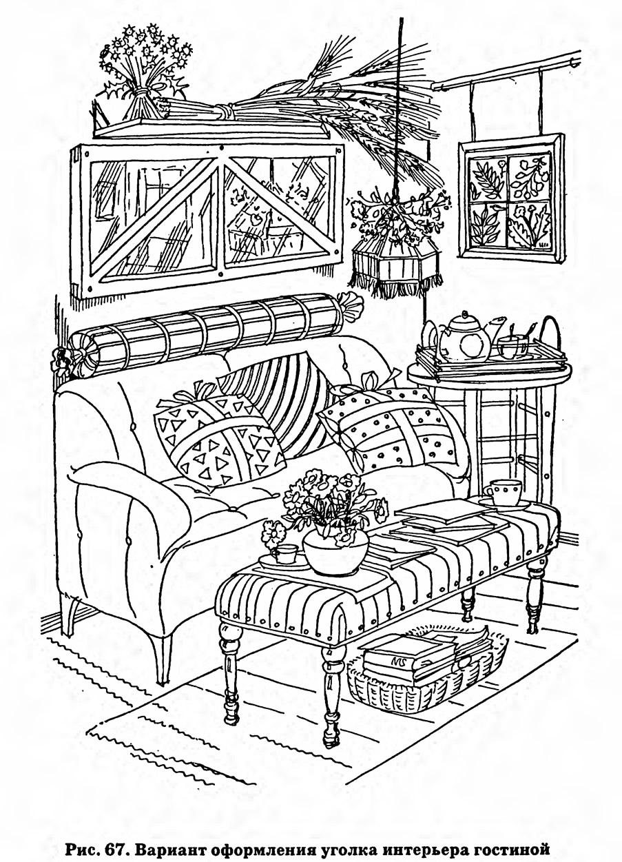 Рис. 67. Вариант оформления уголка интерьера гостиной