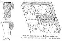 Рис. 67. Заделка стыков фибролитовых плит