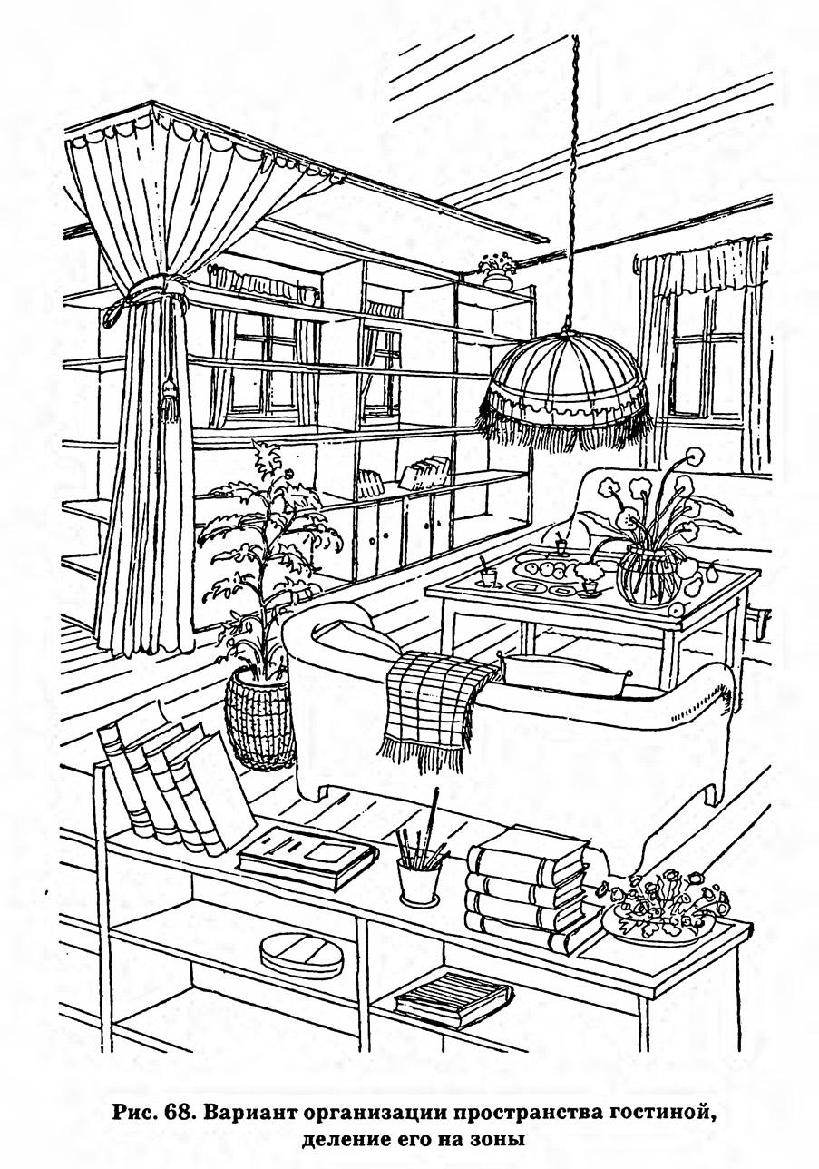 Рис. 68. Вариант организации пространства гостиной, деление его на зоны