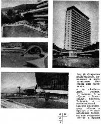 Рис. 69. Открытые плавательные, купальные и плескательные бассейны при гостиницах