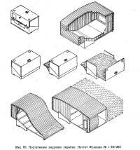 Рис. 69. Портативное надувное укрытие