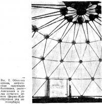 Рис. 7. Оболочка купола, напрягаемая надувными баллонами