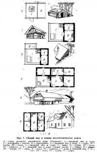 Рис. 7. Общий вид и планы многокомнатных домов