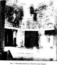 Рис. 7. Восьмиугольный зал «Золотого дома Нерона»