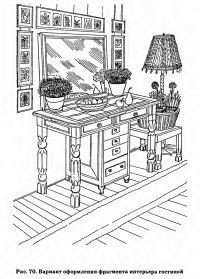 Рис. 70. Вариант оформления фрагмента интерьера гостиной