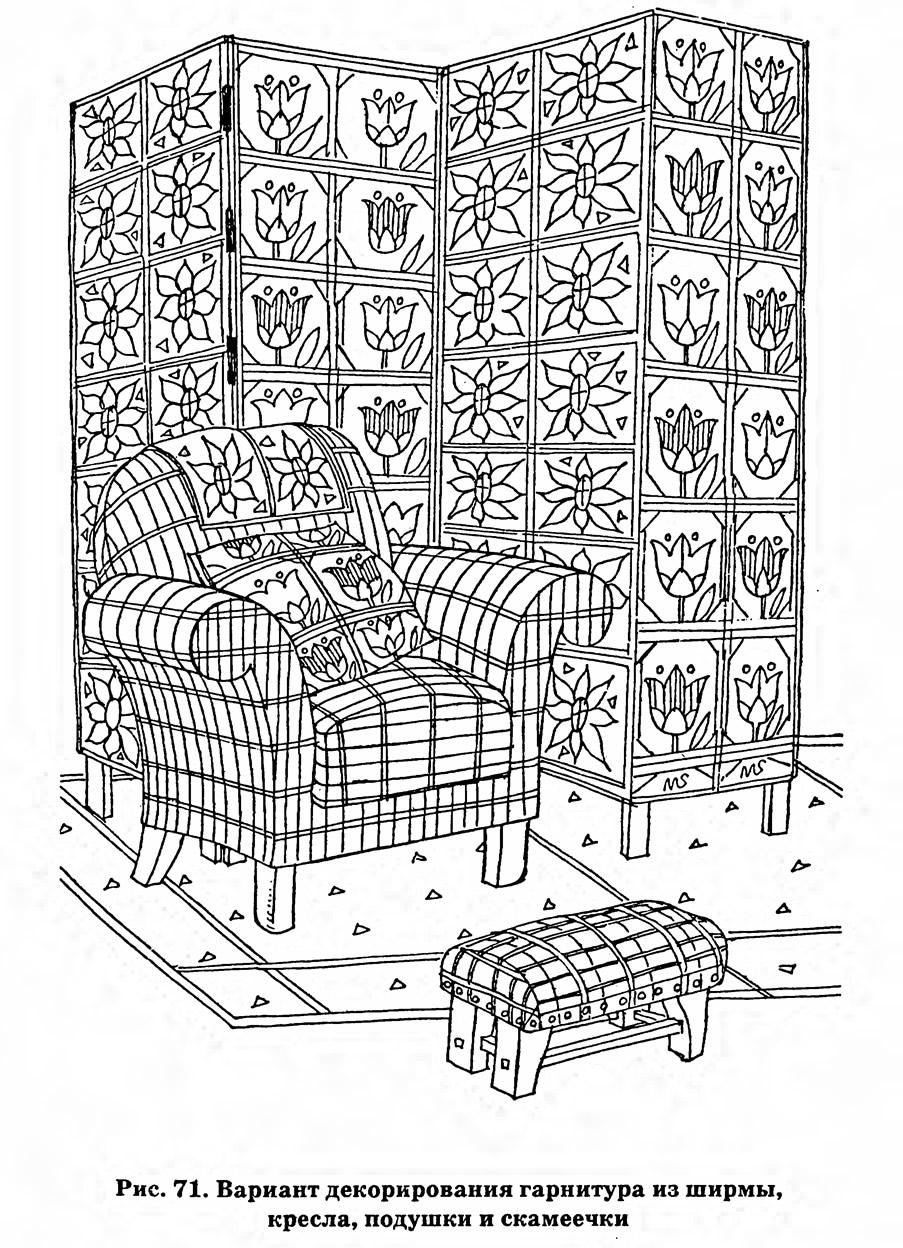 Рис. 71. Вариант декорирования гарнитура из ширмы, кресла, подушки и скамеечки