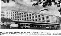 Рис. 73. Гостиница «Москва» на 1468 мест в Ленинграде