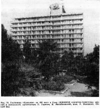 Рис. 76. Гостиница «Камелия» на 406 мест в Сочи