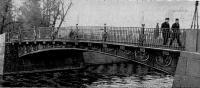 Рис. 79. 1-й инженерный мост через р. Мойку в Ленинграде