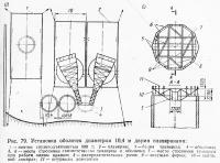 Рис. 79. Установка оболочек диаметром 10,4 м двумя плавкранами