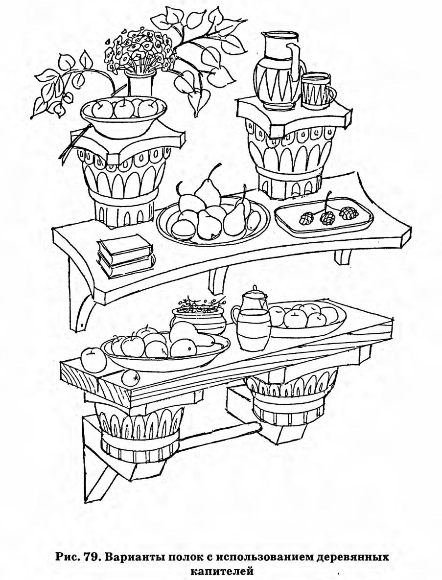 Рис. 79. Варианты полок с использованием деревянных капителей