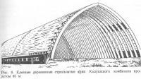 Рис. 8. Клееные деревянные стрельчатые арки Калушского комбината пролетом 45 м