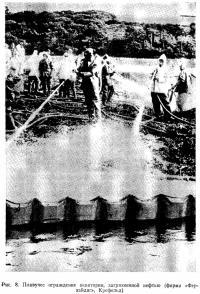 Рис. 8. Плавучее ограждение акватории, загрязненной нефтью
