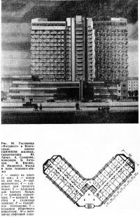 Рис. 84. Гостиница «Интурист» в Волгограде