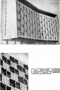Рис. 85. Гостиница «Турист» на 342 места в Баку
