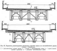 Рис. 87. Варианты реконструкции пролетного строения моста