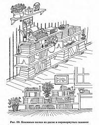 Рис. 88. Книжные полки из досок и перевернутых скамеек