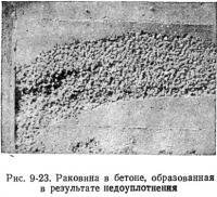 Рис. 9-23. Раковина в бетоне, образованная в результате недоуплотнения
