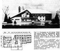 Рис. 9. Гостиница на 52 места. Типовой проект 284-5-31