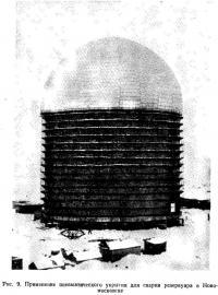 Рис. 9. Применение пневматического укрытия для сварки резервуара в Новомосковске