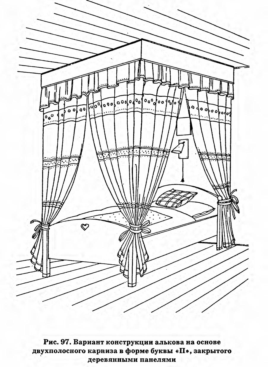 Рис. 97. Вариант конструкции алькова на основе карниза в форме буквы «П»