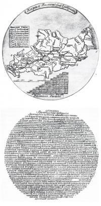 Серебряная черневая табакерка с изображением карты Вологодской губернии и ее описанием